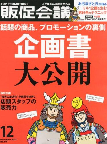 トッププロモーションズ販促会議 2012年 12月号 [雑誌]の詳細を見る