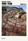 技術者に必要な岩盤の知識 画像