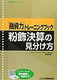 融資力トレーニングブック 粉飾決算の見分け方