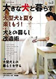 大きな犬と暮らす Vol.2 (愛犬の友Premium)