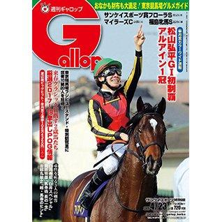 週刊Gallop 2017年4月23日号