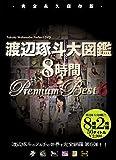 渡辺琢斗大図鑑 8時間 Premium Best 6 AVS collector's [DVD]