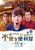 不便な便利屋 2016 初雪[DVD]