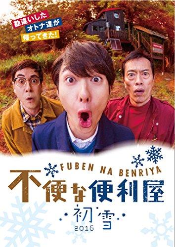 不便な便利屋 2016 初雪 [DVD]
