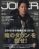 Men'sJOKER(メンズジョーカー) 2018年 12 月号 [雑誌]