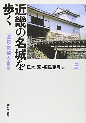 近畿の名城を歩く 滋賀・京都・奈良編の詳細を見る