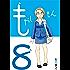 もやしもん(8) (イブニングコミックス)