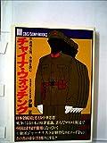 チャイナ・ウォッチング―不透明な国、中国を読む (1981年) (CBS/Sony books)