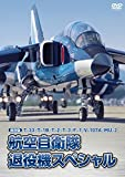 【保存版】T-33/T-1B/T-2/T-3/F-1/V-107A/MU-2 航空自衛隊 退役機スペシャル [DVD]