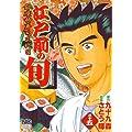 江戸前の旬 35―銀座柳寿司三代目 (ニチブンコミックス)