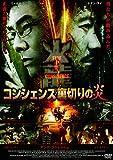 コンシェンス/裏切りの炎[DVD]