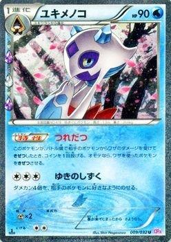 ポケモンカードXY ユキメノコ/ポケキュンコレクション(PMCP3)/シングルカード