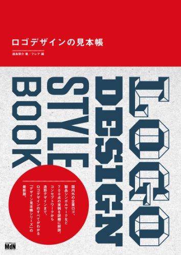 ロゴデザインの見本帳の詳細を見る