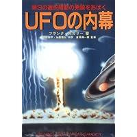 UFOの内幕―第3の選択騒動の発端をあばく
