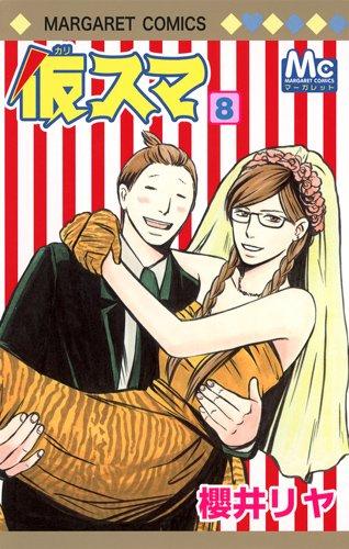 仮スマ 8 (マーガレットコミックス)の詳細を見る