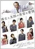 博士と太郎の異常な愛情(2013)