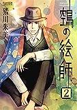 ヌエの絵師(2) 鵼の絵師 (Nemuki コミックス)