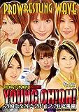 プロレスリング WAVE YOUNG OH!OH![ヤングオーオー] [DVD]