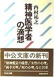 精神医学者の滴想 (中公文庫)