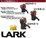 第一精工 ラーク竿受け専用 チビサポート・ミニサポート・DXサポート