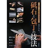 砥石と包丁の技法―基礎から実践まで、すべてがわかる決定版