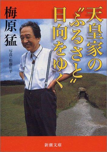 """天皇家の""""ふるさと""""日向をゆく (新潮文庫)の詳細を見る"""