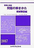 現場と検定 問題の解きかた 機械製図編〈2017年版〉付録:2016年2月実施の出題問題