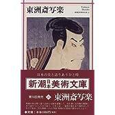 東洲斎写楽 (新潮日本美術文庫)