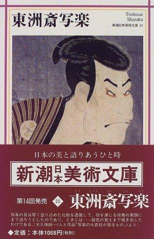 東洲斎写楽 (新潮日本美術文庫)の詳細を見る