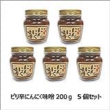 ピリ辛にんにく味噌5個セット(200g×5個)長期熟成の生味噌(米味噌)に青森県産にんにくと唐辛子を加えた味噌調味料
