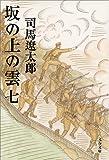 新装版 坂の上の雲 (7) (文春文庫) 画像