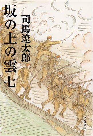 新装版 坂の上の雲 (7) (文春文庫)の詳細を見る