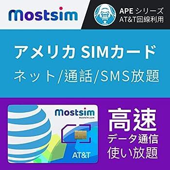 MOST SIM - AT&T アメリカ SIMカード、5日間、高速無制限使い放題(通話+SMS+インターネット無制限使い放題) 回線は全米で最大の通信網を誇るAT&T USA SIM ハワイ
