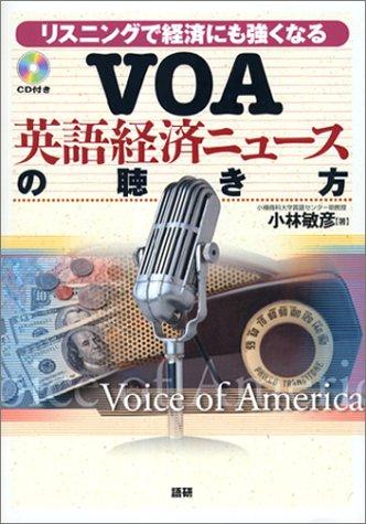 VOA英語経済ニュースの聴き方の詳細を見る