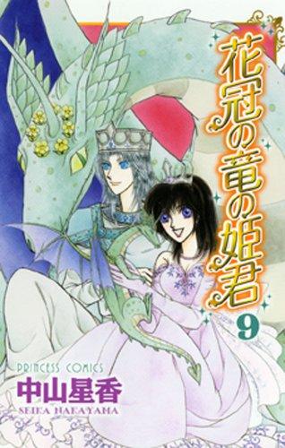 花冠の竜の姫君 9 (プリンセスコミックス)の詳細を見る