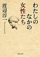 わたしのなかの女性たち (角川文庫)