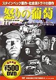 DVD>怒りの葡萄 (<DVD>)