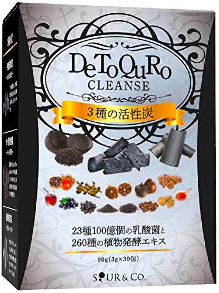 拳化学者延ばすDeToQuRo 置き換え ダイエット 3種の活性炭 黒ごま風味 30包