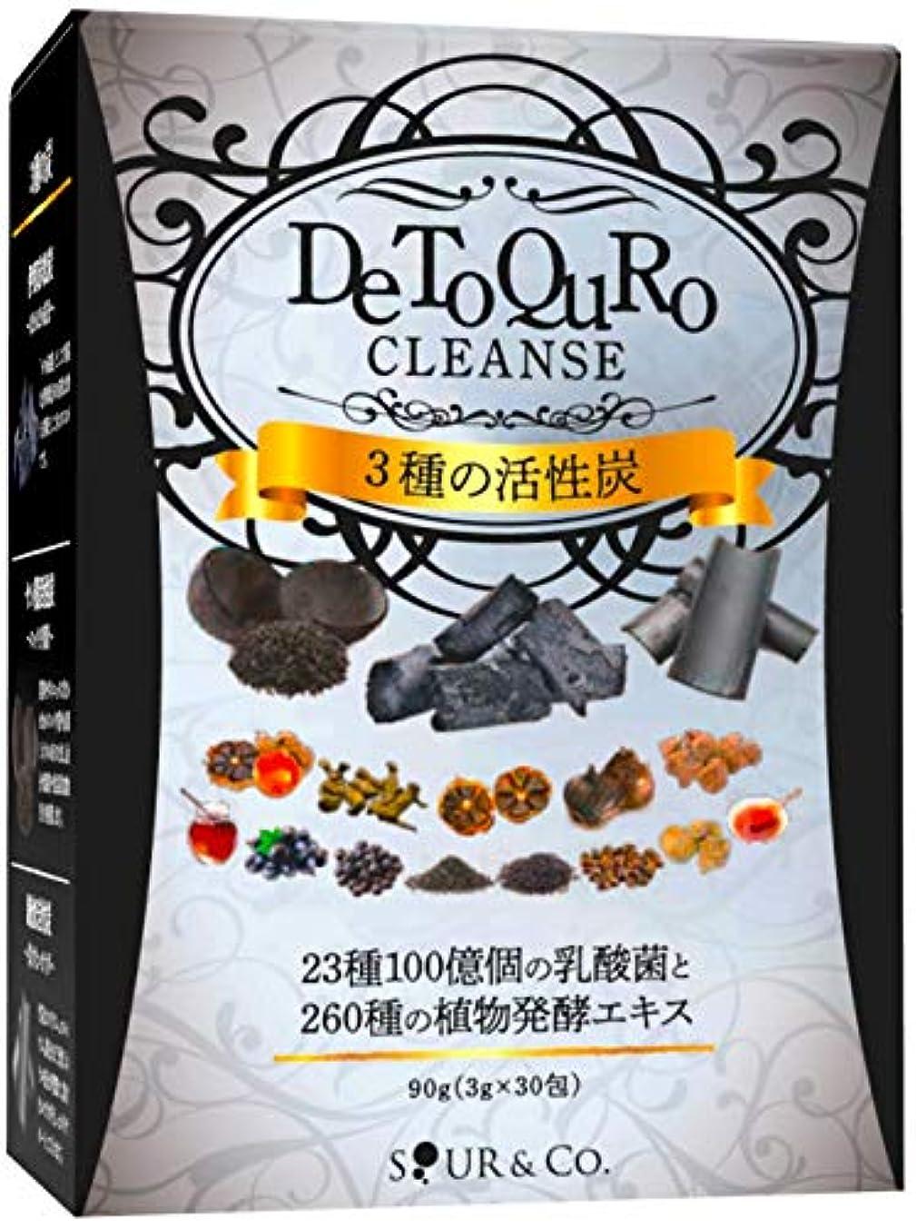 保持する補助金進行中DeToQuRo 置き換え ダイエット 3種の活性炭 黒ごま風味 30包