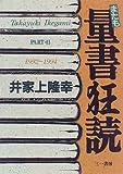 またも量書狂読〈PART2〉―1992~1994