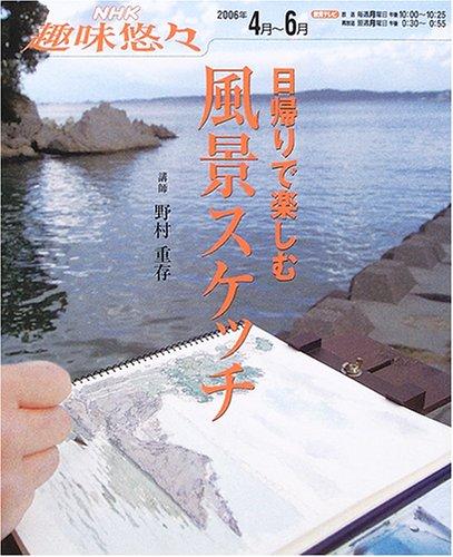 日帰りで楽しむ風景スケッチ (NHK趣味悠々)の詳細を見る