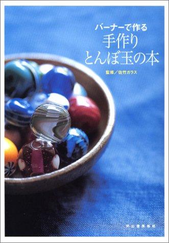 バーナーで作る手作りとんぼ玉の本の詳細を見る