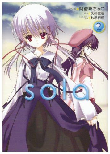 Sola 2 (電撃コミックス)の詳細を見る