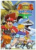 古代王者恐竜キング7つのかけら最強攻略ガイド 下巻―Nintendo DS (ワンダーライフスペシャル NINTENDO DS)