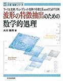 波形の特徴抽出のための数学的処理―フーリエ変換/ウェーブレット変換の基礎とExcelで試す実例 (計測・制御シリーズ)