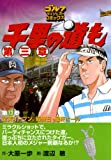 千里の道も 第三章(13) 全英オープン、最終日、最終ホール (ゴルフダイジェストコミックス)