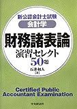新公認会計士試験 会計学 財務諸表論 演習セレクト50題