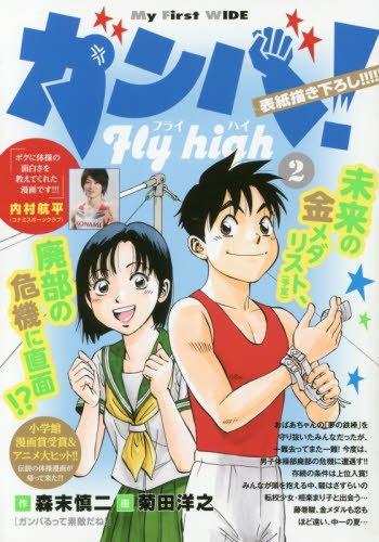 ガンバ!Fly high 2 (My First WIDE)