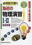 為近の物理演習I・II―代々木ゼミナール (代々木ゼミ方式)