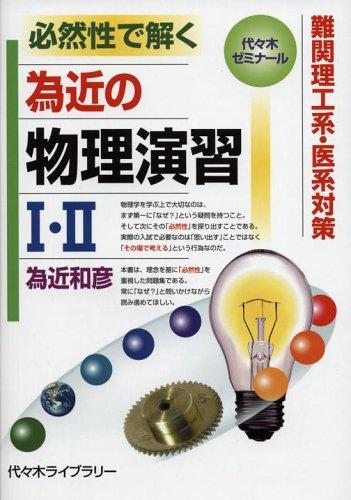 為近の物理演習I・II—代々木ゼミナール (代々木ゼミ方式)